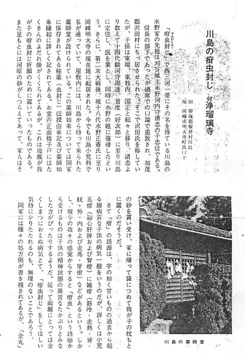 oyakushisama